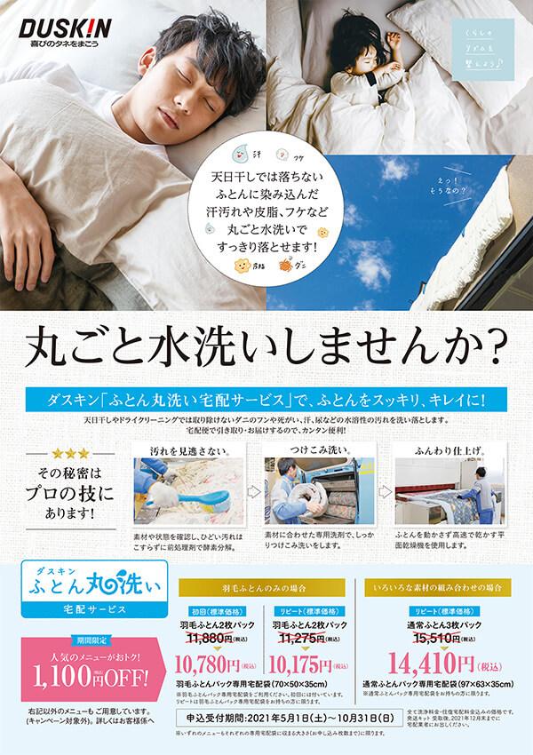ふとん丸洗い宅配サービス特別価格キャンペーン